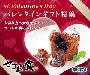 セコムの食 バレンタインギフト特集
