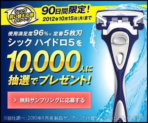 シックジャパン ハイドロ5プレゼントキャンペーン