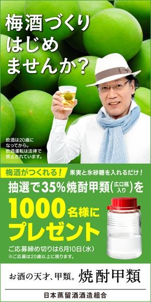 日本蒸留酒酒造組合 焼酎SQUARE