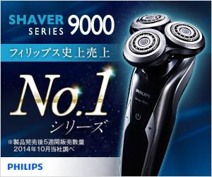 フィリップスシェーバー 9000シリーズ