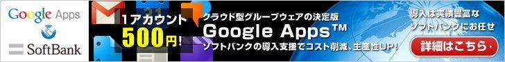 ソフトバンクテレコム Google Apps導入支援
