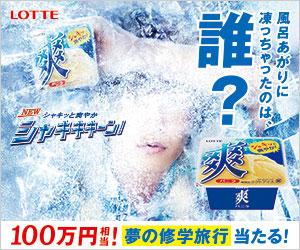 ロッテ爽 夢の修学旅行キャンペーン
