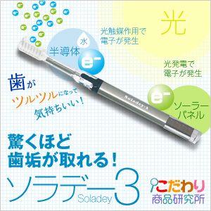 半導体内蔵ソーラー歯ブラシ「ソラデー3」