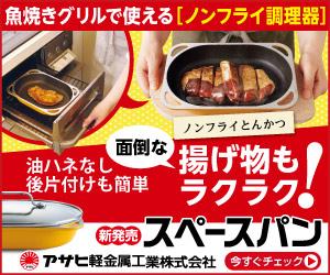 アサヒ軽金属工業 ノンフライ調理器 スペースパン