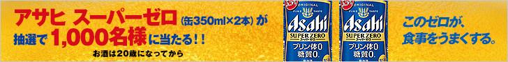 アサヒ スーパーゼロ 新発売記念キャンペーン