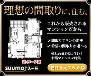 SUUMO 新築マンション特集