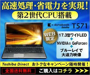 東芝ダイレクト dynabook T571