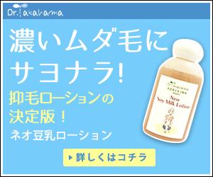 Dr.Takahama ネオ豆乳ローション