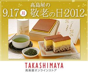 高島屋 敬老の日特集 2012