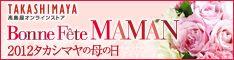 高島屋オンラインストア 母の日特集 2012