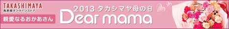 高島屋オンラインストア 母の日特集 2013