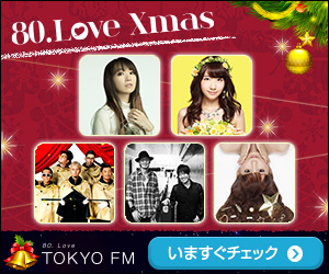 TOKYO FM 80.LOVE Xmas