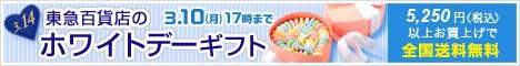 東急百貨店 ホワイトデーギフト2013