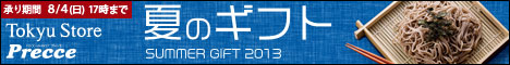 東急ストアnet 夏のギフト 2013