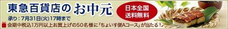 東急百貨店のお中元2012