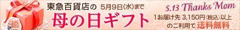 東急百貨店 母の日特集 2012