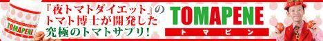トマピン【TOMAPENE】