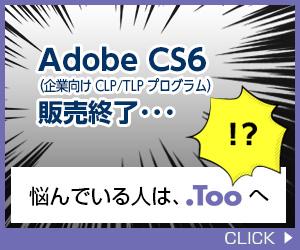 Adobe Creative Cloud キャペーン 株式会社Too