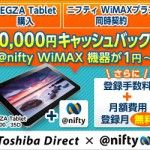 nifty WiMAX + タブレット