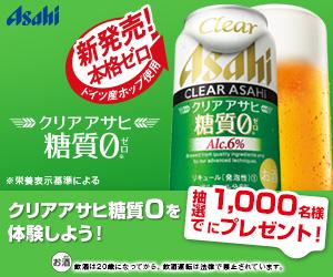 クリアアサヒ糖質0 缶350ml×2本が当たるキャンペーン