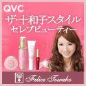 QVCジャパン 君島十和子さんプロデュース FELICE TOWAKO COSME