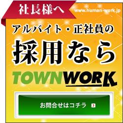 タウンワーク掲載キャンペーン