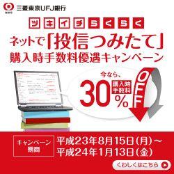 三菱東京UFJ銀行 投信つみたて