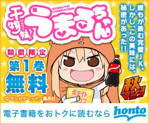 電子書籍ストア honto 秋マン2015