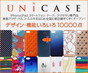 UNiCASE iPhone5ケース通販