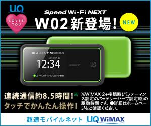 UQ WiMAX W02