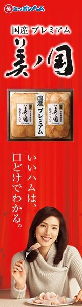 日本ハム 国産 自社農場限定『美ノ国』(うつくしのくに)