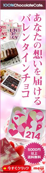 100%ChocolateCafe バレンタイン特集2013