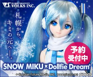 ボークス 初音ミク×Dollfie Dream