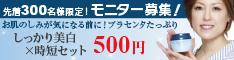ホワイトアクアゲル 500円モニター募集
