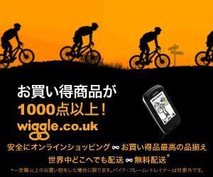 オンラインバイクショップWiggle