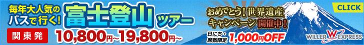 高速・夜行バス予約サイト WILLER TRAVEL 富士登山ツアー