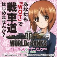 World of Tanks ガールズ&パンツァー コラボ