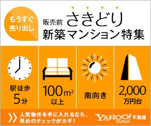Yahoo!不動産 販売前さきどり新築マンション特集