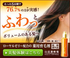 山田養蜂場 薬用 RJ地肌ケア エッセンス