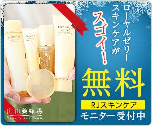 山田養蜂場 RJスキンケアトライアルセット 2014年 冬バージョン