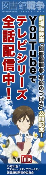 Youtube 図書館戦争TVシリーズ全話配信