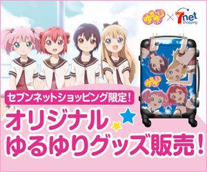 セブンネット限定!アニメ「ゆるゆり」限定グッズ